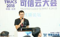 【2018可信云大会】郑立:可信云GPU云主机服务评估标准解读