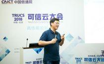 【2018可信云大会】陈忠民:基于FPGA的AI云端加速设计与思考