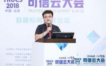 【2018可信云大会】优云数智技术总监岳晓阳:微服务配置中心架构解析
