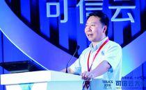 【2018可信云大会】中国保险学会副秘书长江崇光:致辞
