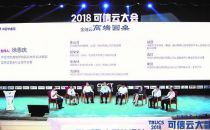 【2018可信云】高端金融圆桌分享会