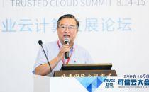 【2018可信云大会】陈静:银行业云计算发展论坛致辞