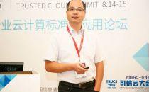 【2018可信云大会】人寿保险袁红:大数据及人工智能在保险的应用