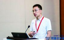 【2018可信云大会】马飞:中国混合云市场调查报告