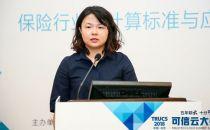 【2018可信云大会】太平洋保险陆小彦:人工智能在IT运维领域应用