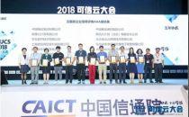 中国信通院发布《云服务行业信用管理蓝皮书》 11家云服务企业获得信用评级AAA级