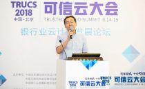 【2018可信云大会】中国银行业协会赵成刚:银行业云计算发展论坛致辞