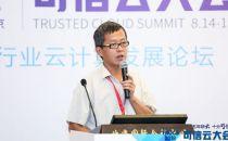 【2018可信云大会】融联易云邢善云:金融行业公共服务云平台