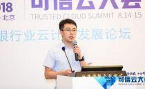 【2018可信云大会】浩云网络王京:云时代金融数据中心的安全运行
