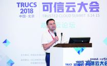 【2018可信云】中国电信滕勇隽:互联网+政务服务新模式