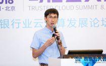 【2018可信云大会】联通云数据霍玉嵩:联通金融双录云的探索和实践
