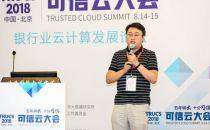 【2018可信云大会】华为cloudBU李德刚:如何构建专属合规的金融可信云