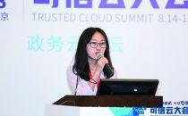 【2018可信云】信通院张琳琳:可信政务云标准和评估实践的介绍