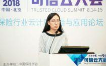 【2018可信云大会】信通院郭雪:面向保险行业的云计算系列标准解读