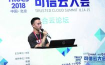 【2018可信云大会】蒲文龙:混合云助力长虹数字化转型