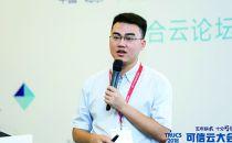 【2018可信云大会】赵明:混合云在金融行业的应用
