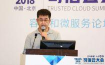 【2018可信云大会】灵雀云邢海涛:灵雀云微服务和K8S集成探索实践