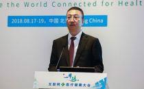 国家卫生健康委员会副主任王新哲:致辞