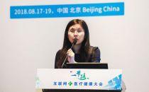 北京航空樊瑜波(许燕代表):医工交叉引领智慧医疗创新方向
