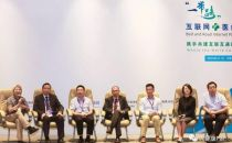 """""""一带一路""""互联网+医疗健康大会在京召开,多国代表共话医疗健康新机遇"""