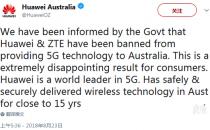 被禁!澳大利亚政府禁止华为&中兴通讯向澳提供5G技术