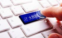 中国大数据呈开放共享态势