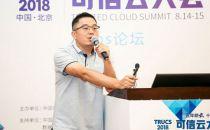 【2018可信云大会】腾讯聂鑫: 腾讯AIOps实践演进
