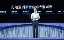 """阿里云助力建设新经济样板 助力重庆打造""""亚洲最智能大型城市"""