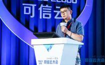 联通云申志伟:如何推进云服务在政务、教育、医疗等行业的落地?
