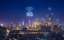三大运营商部署5G网络 第一批覆盖19城