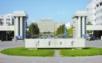 清华大学CIO高级研修班开始招生
