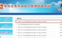 工信部下发第19批CDN、云服务牌照