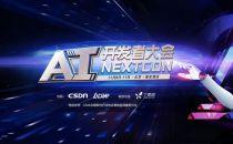 中美顶尖AI技术专家齐聚北京,共话11月AI开发者大会