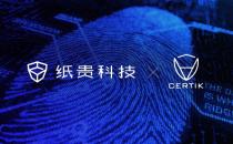 """纸贵科技 X CertiK:携手""""黑客终结者""""开启区块链技术安全保卫战!"""