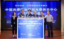 """""""中国流感防治研究与服务云中心""""平台启动,开创流感防治新模式"""