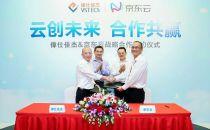 京东云与伟仕佳杰战略合作出海东南亚 申元庆称下半年仍有投资计划