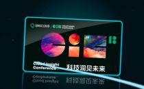青云QingCloud推出行业云战略,赋能行业数字化转型
