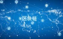 央行区块链项目落地粤港澳 更多在功能酝酿中