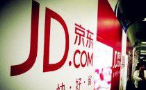 京东拟在2-3年内打造30个国际供应链枢纽
