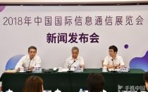 2018年中国国际信息通信展将在京举办