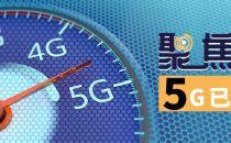行业聚焦:5G已来