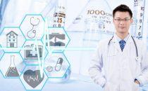 线上平台+公立医院,引领智慧医疗新风尚