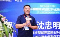 上海交大沈忠明:智能家居从产品走向服务