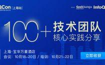 QCon 全球软件开发大会