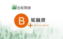 云杉网络完成B+轮1100万融资,目标SDN in China