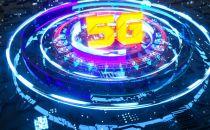 王建亚:中国5G商用速度并不落后美国