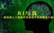2018,我想和那个叫AI的未来谈谈