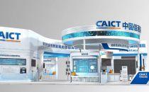 2018年中国国际信息通信展览会圆满闭幕
