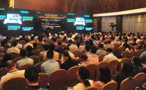 2018(第三届)工业软件与制造业融合发展高峰论坛圆满召开