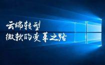 云端转型:微软的变革之路